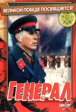 Постер фильма Генерал (1992)