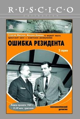 Постер фильма Ошибка резидента (1968)