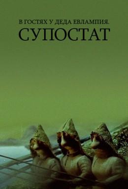 Постер фильма В гостях у деда Евлампия. Супостат (1992)