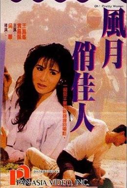 Постер фильма Oh! Pretty Woman (1991)