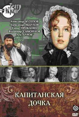 Постер фильма Капитанская дочка (1976)