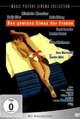Постер фильма Как я научился любить женщин (1966)