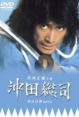 Постер фильма Окита Содзи: Последний мечник (1974)