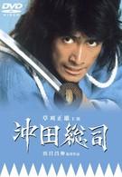 Окита Содзи: Последний мечник (1974)