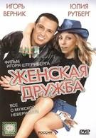 Женская дружба (2007)
