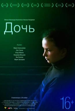 Постер фильма Дочь (2012)