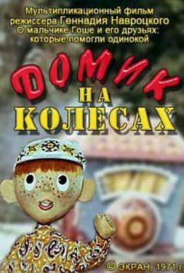 Постер фильма Домик на колесах (1971)