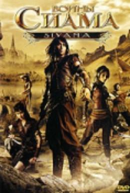Постер фильма Воины Сиама (2008)