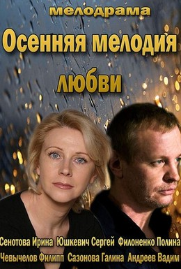 Постер фильма Осенняя мелодия любви (2013)