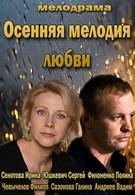 Осенняя мелодия любви (2013)