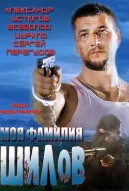Постер фильма Моя фамилия Шилов (2013)