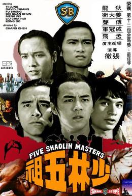 Постер фильма Пять мастеров Шаолиня (1974)