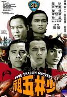 Пять мастеров Шаолиня (1974)