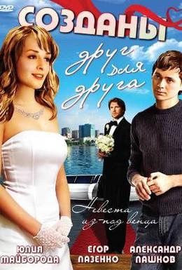 Постер фильма Созданы друг для друга (2007)
