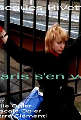 Постер фильма Париж исчезает (1981)