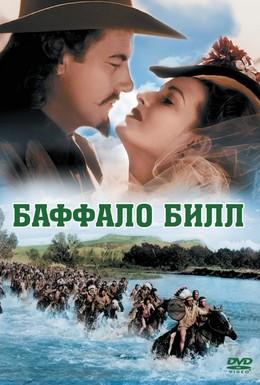 Постер фильма Баффало Билл (1944)