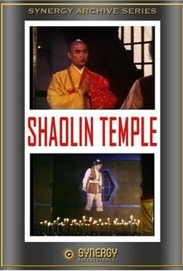 Постер фильма Храм Шаолинь (1976)