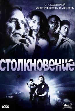 Постер фильма Столкновение (2008)
