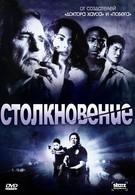 Столкновение (2008)