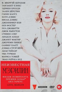 Постер фильма Неизвестная Мэрилин (2012)