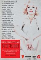 Неизвестная Мэрилин (2012)