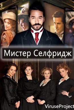 Постер фильма Мистер Селфридж (2013)