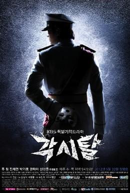 Постер фильма Мститель в маске (2012)
