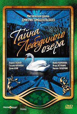 Постер фильма Тайна Лебединого озера (2002)