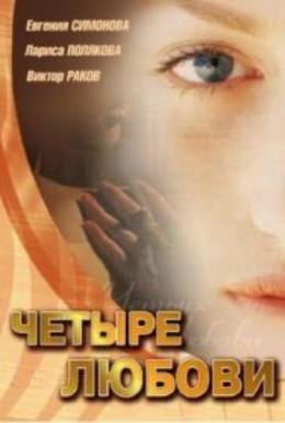 Постер фильма Четыре любови (2004)