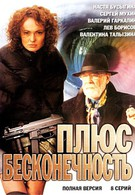 Плюс бесконечность (2005)
