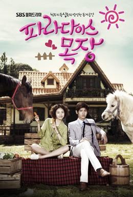 Постер фильма Райская ферма (2011)
