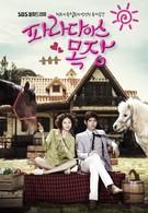 Райская ферма (2011)