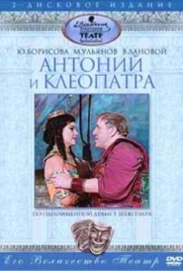 Постер фильма Антоний и Клеопатра (1980)