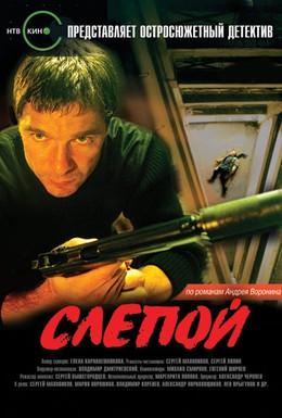 Постер фильма Слепой (2004)