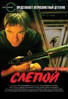 Слепой (2004)