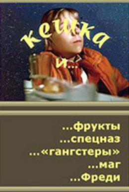 Постер фильма Кешка и фрукты (1991)