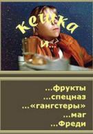 Кешка и фрукты (1991)