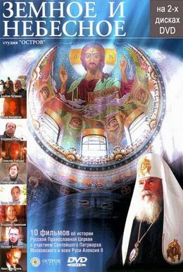 Постер фильма Земное и Небесное (2004)