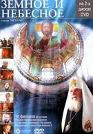Земное и Небесное (2004)
