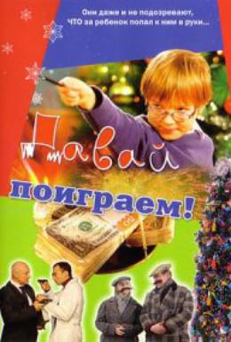 Постер фильма Давай поиграем (2007)