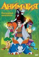 Анимагия (2007)