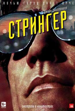 Постер фильма Стрингер (2014)