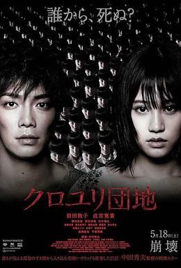 Постер фильма Комплекс (2013)