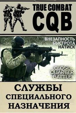 Постер фильма Службы специального назначения. Ближний бой (2012)