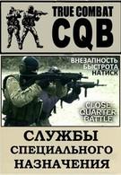 Службы специального назначения. Ближний бой (2012)