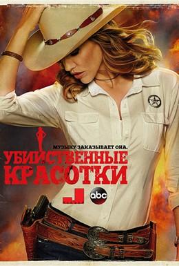 Постер фильма Опасные женщины (2014)