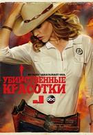 Опасные женщины (2014)