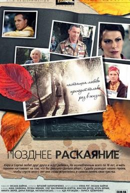 Постер фильма Позднее раскаяние (2013)