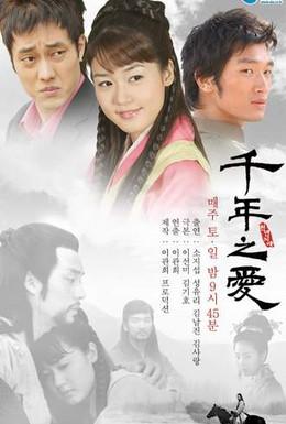Постер фильма Тысяча лет любви (2003)