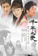 Тысяча лет любви (2003)